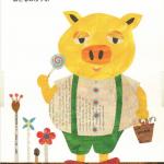 5 keitaro sugihara pig